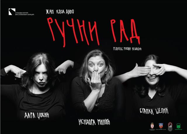 Dara Džokić, Isidora Minić i Branka Šelić (Ručni rad)/ Photo: Promo (KC Čukarica)