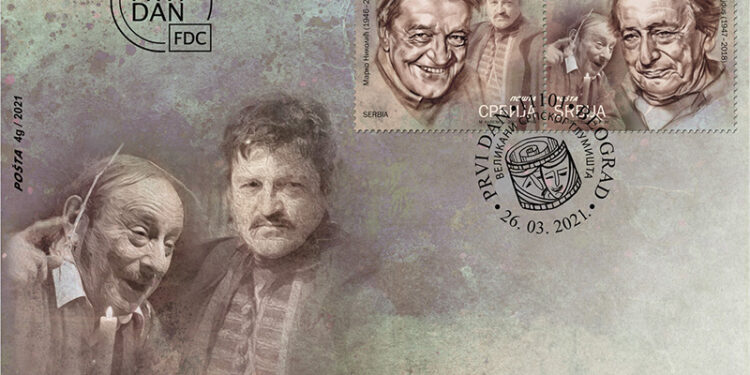 Velikani srpskog glumišta/Pošta Srbije